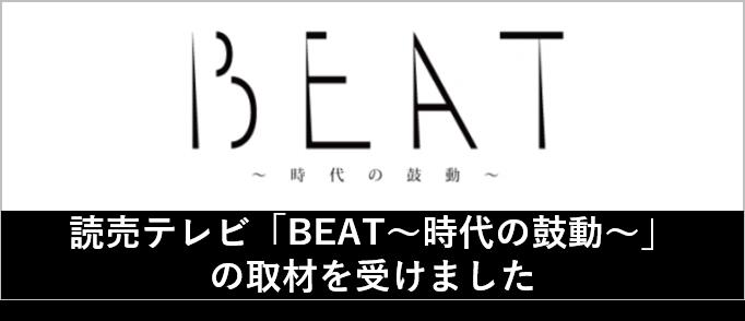 読売テレビ「BEAT~時代の鼓動~」の取材を受けました