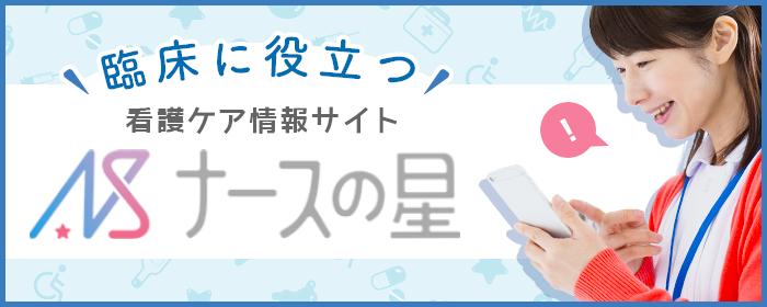 宮野医療器×ナースの星 共同企画