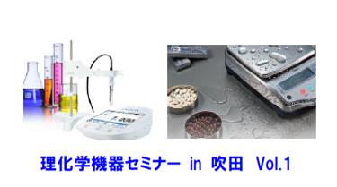 理化学機器セミナー in 吹田 Vol.1 のご案内