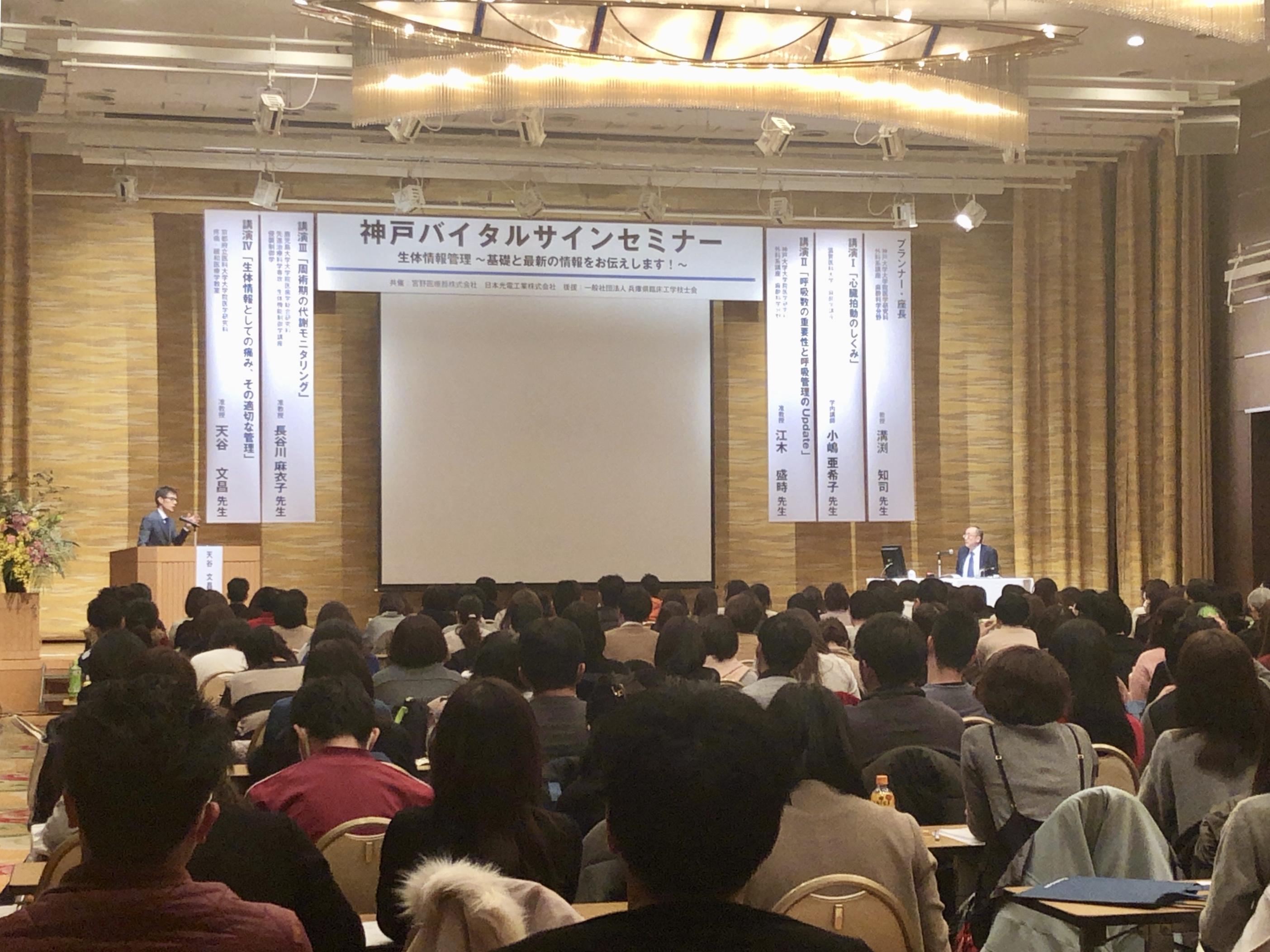 """「神戸バイタルサインセミナー """"生体情報管理 ~基礎と最新の情報をお伝えします!~""""」 開催のお知らせ"""