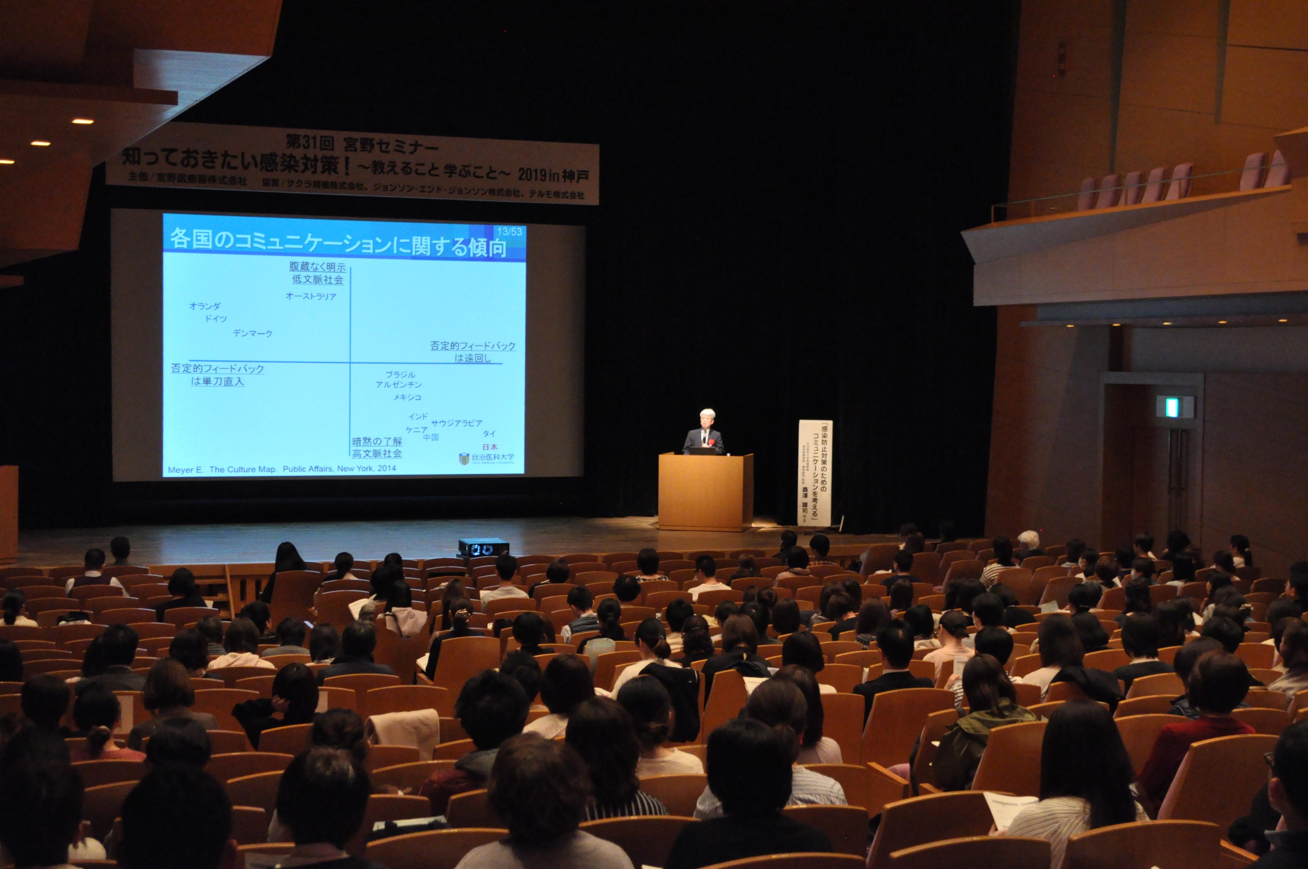 「第31回 宮野セミナー 知っておきたい感染対策 ~教えること 学ぶこと~ 2019 in 神戸」開催のお知らせ